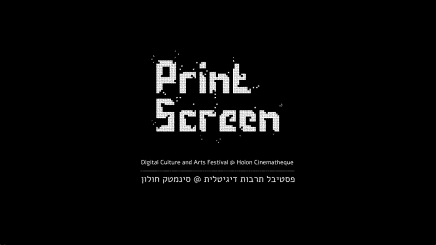 סרטון תדמית לפסטיבל Print Screen